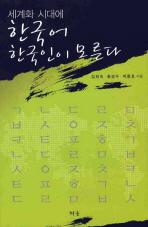 세계화 시대에 한국어 한국인이 모른다