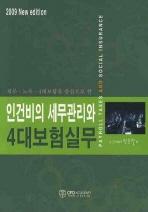 인건비의 세무관리와 4대보험실무(2009)