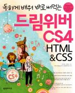 독하게 배워 바로 써먹는 드림위버 CS4 HTML CSS
