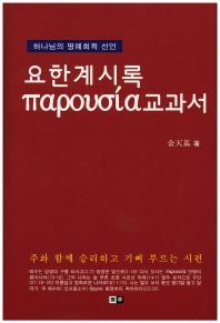 요한계시록 교과서(파루시아)