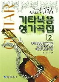 노래로 연주로 찬양드리기 위한 기타복음성가곡집. 2