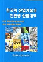 한국의 산업기술과 친환경 산업대책