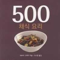 500 채식요리