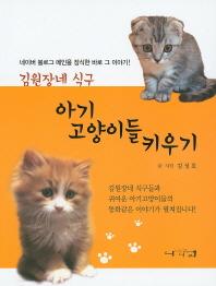 김원장네 식구 아기 고양이들 키우기