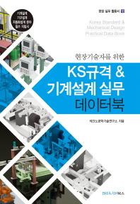 현장기술자를 위한 KS규격&기계설계 실무 데이터북