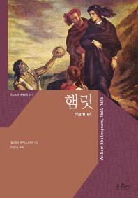 햄릿(Hamlet)