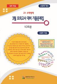고1 수학영역 3월 모의고사 대비 기출문제집(2015)