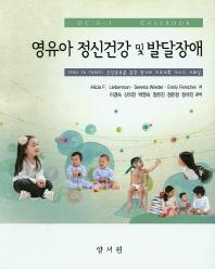 영유아 정신건강 및 발달장애