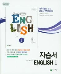 고등 영어1 자습서(이재영)(High School English)