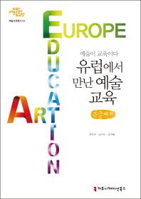 예술이 교육이다: 유럽에서 만난 예술 교육(큰글씨책)