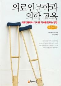의료인문학과 의학 교육 큰글씨책