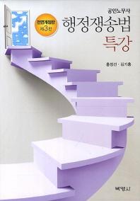 행정쟁송법 특강(공인노무사)