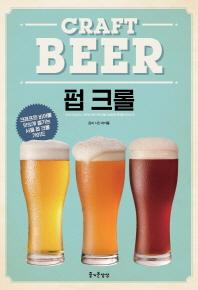 크래프트 비어 펍 크롤(Craft Beer)