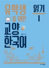 유학생을 위한 교양 한국어: 읽기. 1