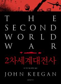 2차세계대전사