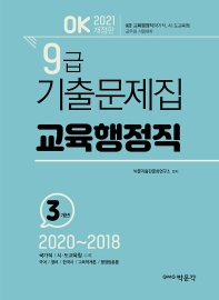 OK 교육행정직 9급 기출문제집(2021)