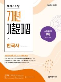 해커스소방 한국사 7개년 기출문제집(2021)