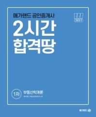 메가랜드 2시간 합격땅 부동산학개론(공인중개사 1차)(2021)