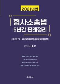2021 형사소송법 5년간 판례정리
