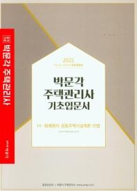 2022 박문각 주택관리사 1차 기초입문서