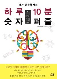 뇌가 건강해지는 하루 10분 숫자 퍼즐