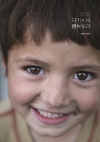 아이처럼 행복하라(도스트 에디션)