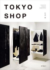 도쿄 숍(Tokyo Shop)