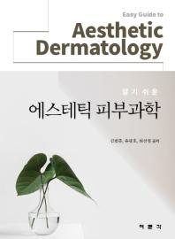 알기 쉬운 에스테틱 피부과학