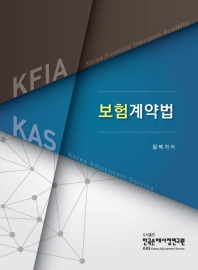 보험계약법(2021)