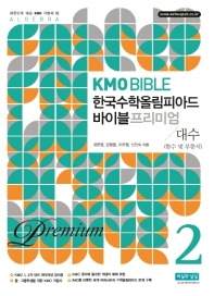 KMO Bible 한국수학올림피아드 바이블 프리미엄. 2: 대수(함수 및 부등식)