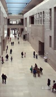 국립중앙박물관 핸드북