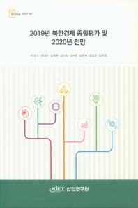 2019년 북한경제 종합평가 및 2020년 전망