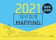 김성수 회계학 재무회계 Mapping 노트(2021)
