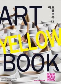 아트 옐로북(Art Yellow Book). 2