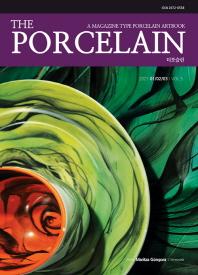 더포슬린(The Porcelain)(2021년 1~3월호)