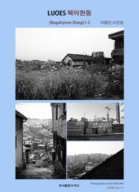LUOES 북아현동(Bugahyeon-Dong)1-2 이용민 사진집