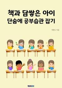 책과 담쌓은 아이, 단숨에 공부습관 잡기