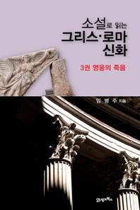 소설로 읽는 그리스 로마신화. 3 영웅의 죽음