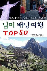 남미 배낭여행 TOP50: 중남미(페루, 볼리비아, 칠레,  아르헨티나 브라질)