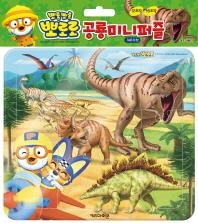 뽀롱뽀롱 뽀로로 공룡미니퍼즐