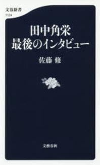 田中角榮最後のインタビュ-