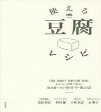使える豆腐レシピ 豆腐.油揚げ.高野豆腐.湯葉.おから.豆乳で作る.每日食べたい和.洋.中.韓116品