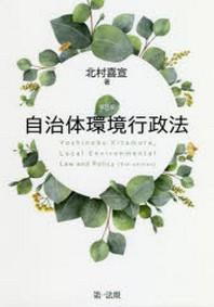 自治體環境行政法