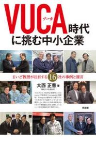 VUCA時代に挑む中小企業 まいど敎授が注目する16社の事例と提言