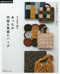 かぎ針で編むあったか円座&角座とバッグ 1つの編み地で2アイテム編める!