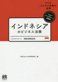 インドネシアのビジネス法務
