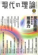 現代の理論 VOL.22(10新春號)