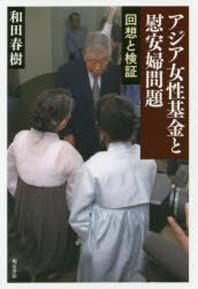 アジア女性基金と慰安婦問題 回想と檢證