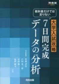 敎科書だけでは足りない大學入試攻略7日間完成デ-タの分析