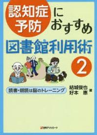 認知症豫防におすすめ圖書館利用術 2